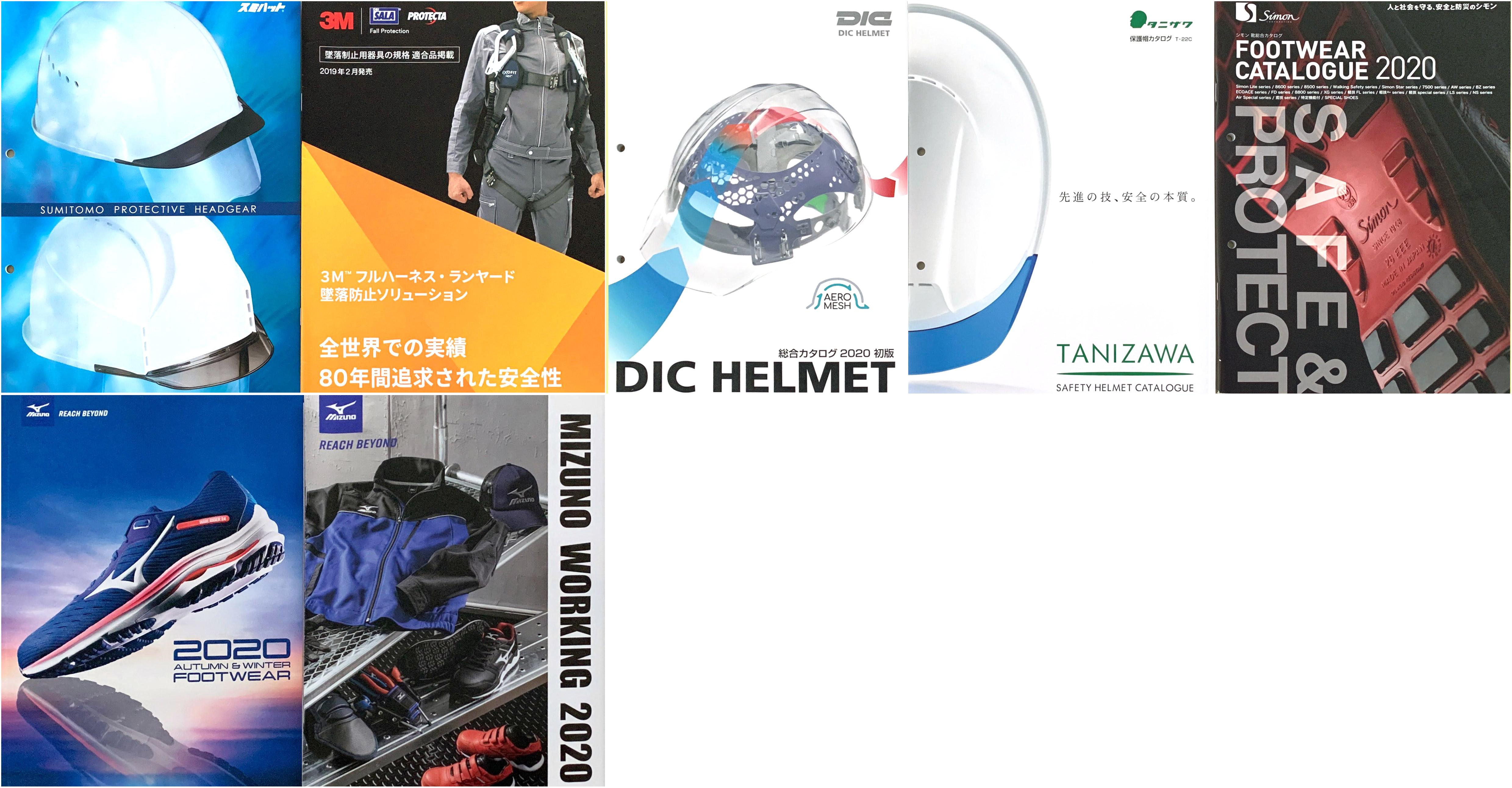 安全靴、高視認性安全服、ヘルメット